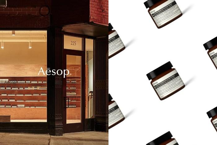 一覺醒來就能有澎潤又緊緻的好膚質:Aesop 推出首款為過夜而設計的保濕面膜!