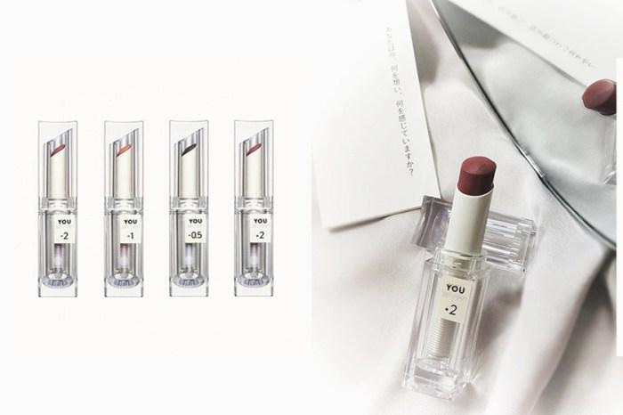 日本女生的化妝包新歡:UZU 人氣透明唇彩推出新系列,可以疊擦使用的不同妝效!