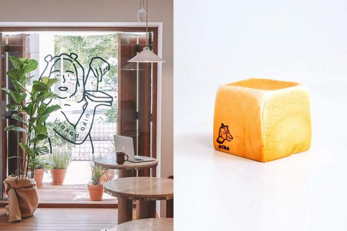 迫不及待想要品嚐:吃了會微笑的「美肌生吐司」專門店 niko bakery 日香正式開幕!
