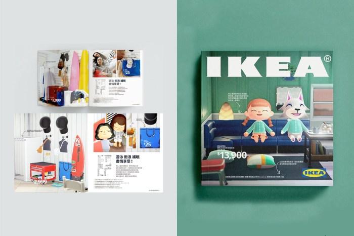 2020 年限定:IKEA 竟推出了「動物森友會版」型錄,島民們怎能不人手一本