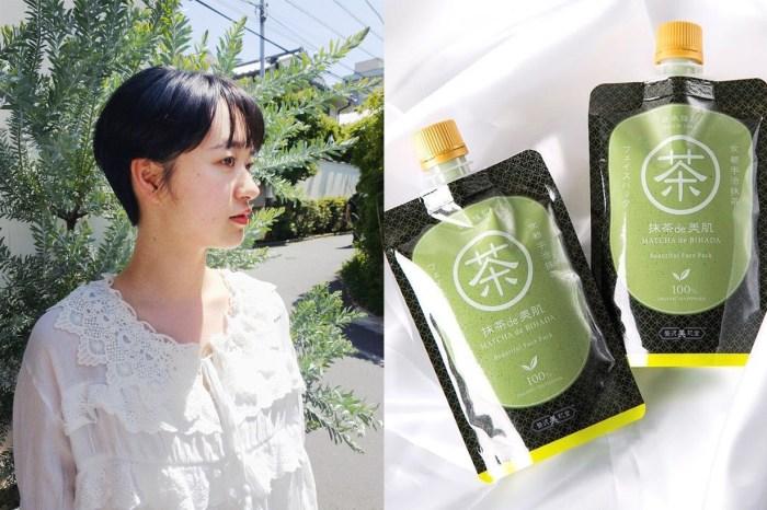 越來越多日本品牌推出抹茶面膜!到底是如何風靡一眾日本女生?