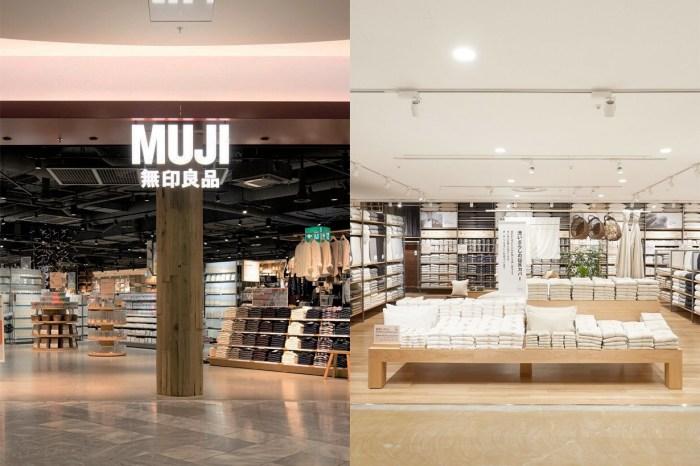 美國無印良品宣告破產之際… 2020 下半台中將出現全台灣最大的 MUJI 店舖!