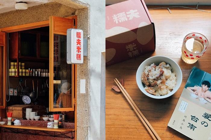 台南最想吃「糯夫米糕」這次來到台北,聯手 Hermès 御用藝術家開設期間限定店!