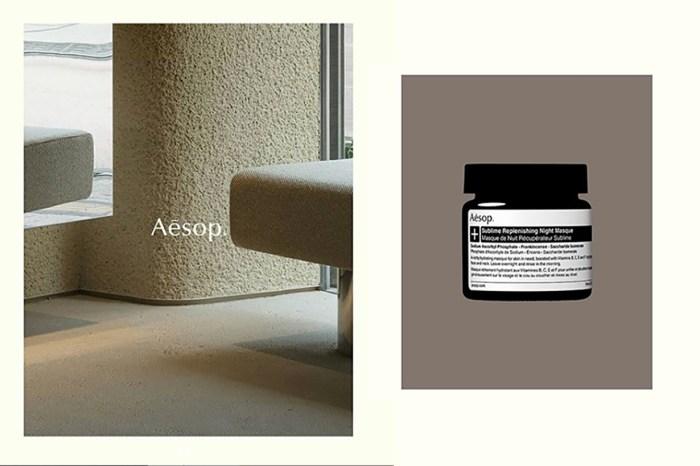 睡覺同時護膚!經歷了 5 年的研發,Aesop 推出了首款夜晚面膜