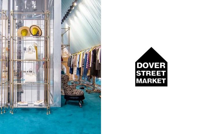 逛街清單再 +1:Dover Street Market 將開設新店,並且與以往的型態都不同!