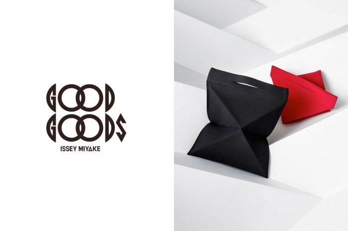 以折疊帶來驚喜:ISSEY MIYEKE 這款幾何簡約手袋,或許能成為下一款 Bao Bao?
