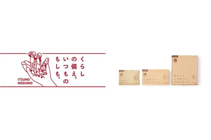 無印良品推出這 3 款套裝,成了日本人家居必備單品!
