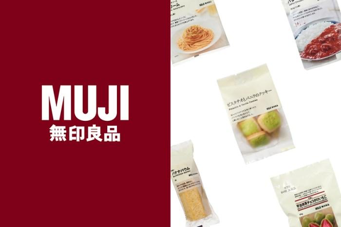 日本人不會告訴你的:他們最愛的無印良品美食,原來是這 5 項!