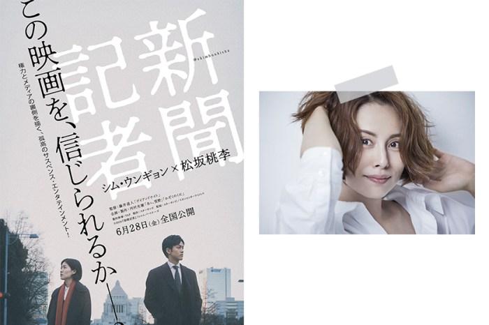 日劇迷注意:收視女王米倉涼子主演,《新聞記者》為你揭開日本政治醜聞黑幕!