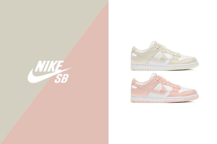 女生專屬:Nike SB Dunk Low 的低飽和配色偷偷曝光,已經讓人等不及發售!