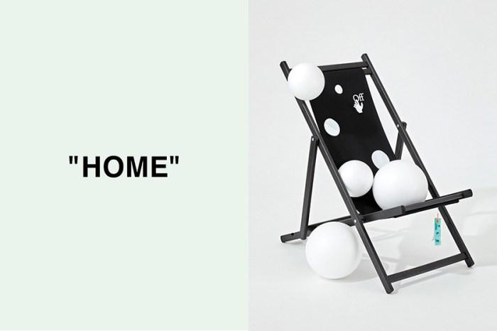 囊括眾多實用的生活小物:Off-White 再度打造「HOME」質感居家用品系列!