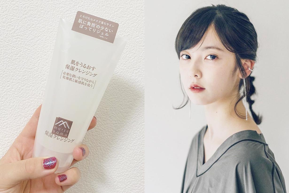 Matsuyama Moisturizing cleansing japanese skincare cleanser makeup remover japanese magazine