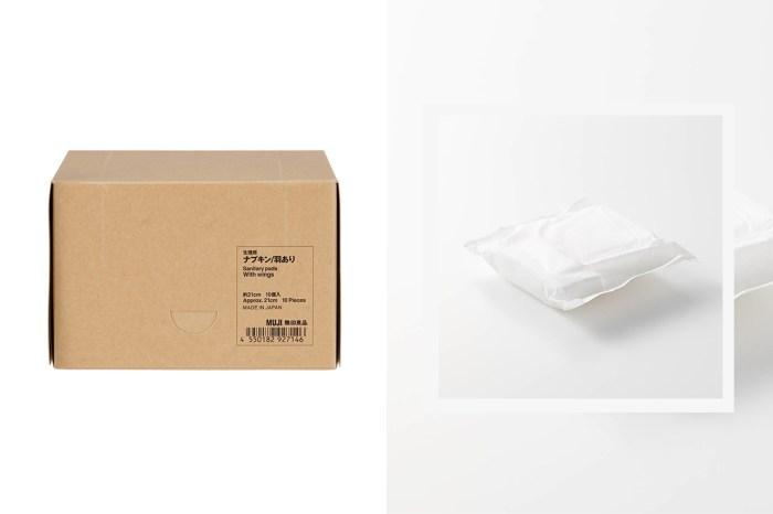 女生期待已久:無印良品終於推出衛生棉,用上極簡包裝+有機棉!