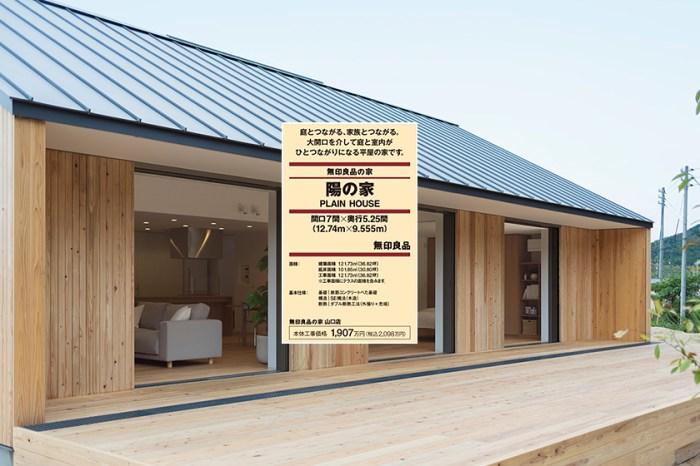 夢寐以求的住宅:無印良品 MUJI 打造的「向陽之家」可以開放參觀了!
