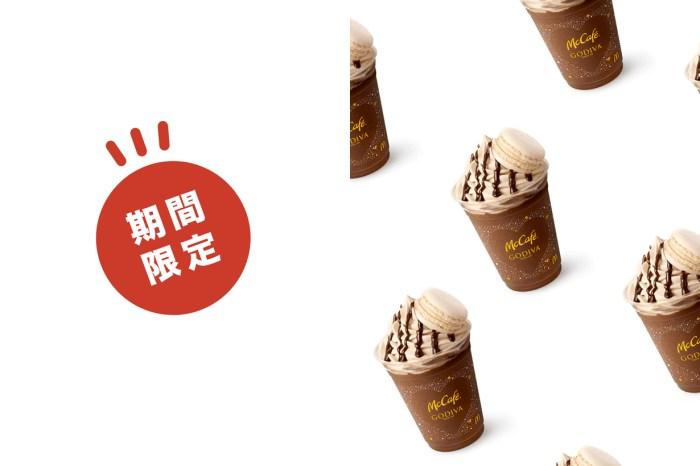 日本麥當勞的銷魂限定,聯名 Godiva 推出超濃郁巧克力冰沙!