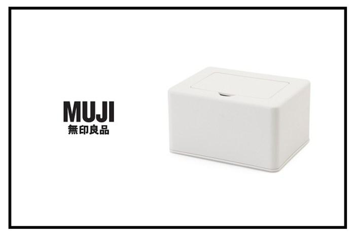 日本人票選 Muji 必買好物:這個濕紙巾盒為何能擊敗所有產品成為冠軍?
