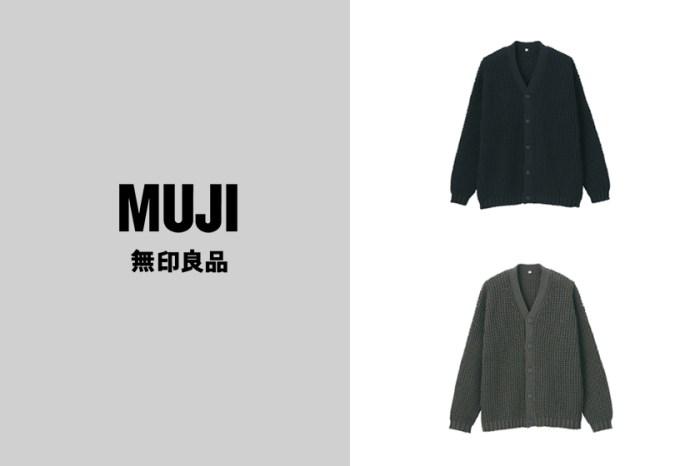 秋冬最百搭:MUJI Labo 針織外套,簡約設計日本女生各一件!