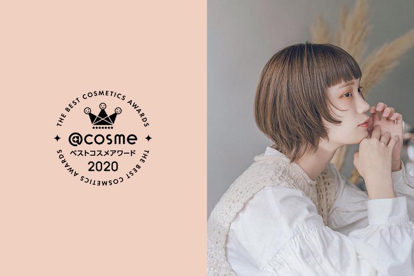 2020 年最人氣產品是這些:Cosme 公開年度綜合美容大賞 Top 10 排行榜!