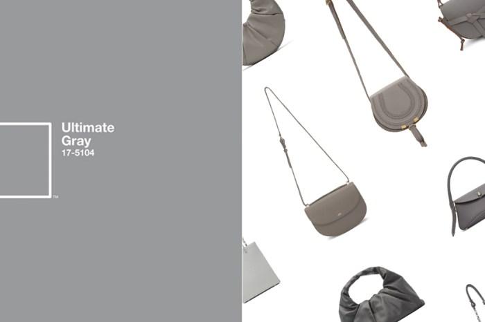 跟著 Pantone 公布的 2021 年度代表色,入手這 10+ 耐看又優雅的灰色手袋吧!
