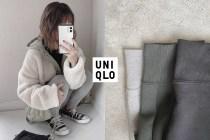 日本女生偷囤貨的 UNIQLO 單品,竟然是這件藏在童裝區的棉褲?