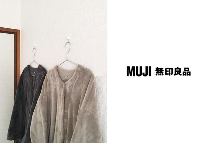被搶購一空……MUJI 毛絨居家服,什麼原因這麼受歡迎?