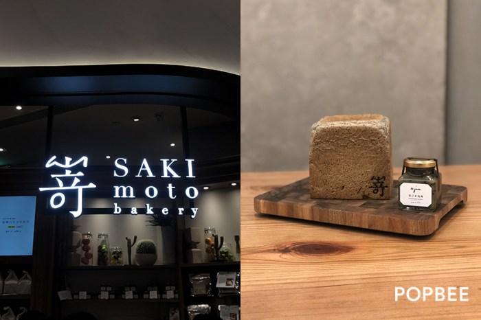 最難買生吐司:一出爐即售罄,嵜本 SAKImoto Bakery 限定新口味開賣!