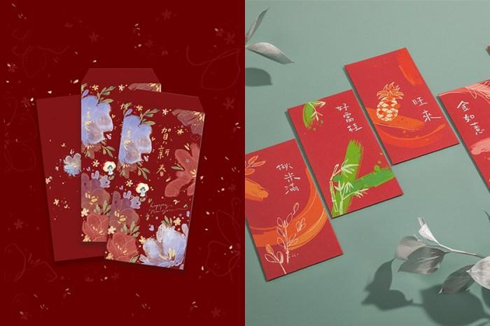 細節質感也要講究:農曆新年將至,別忘了準備療癒可愛的紅包袋!