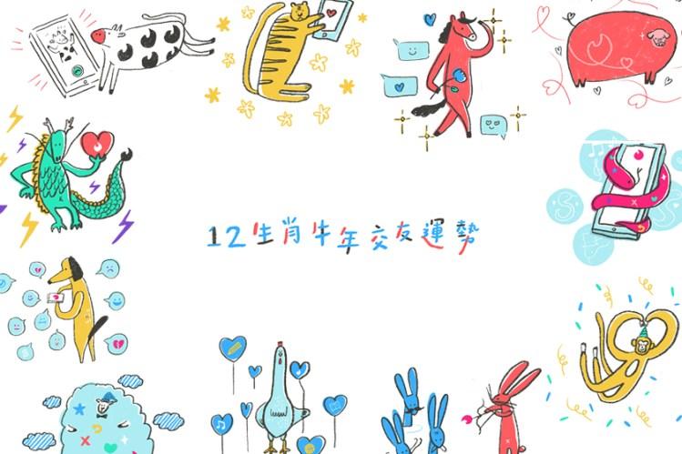 新的一年想遇到好對象嗎?十二生肖交友運勢、幸運色、貴人筆記必須關注!