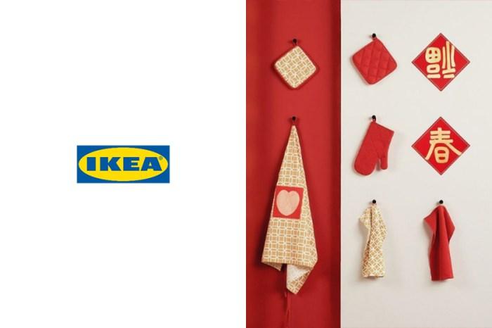 加入瑞典口味的中式年糕會是怎樣?看看 Ikea 今年推出的這 3 款就知道!