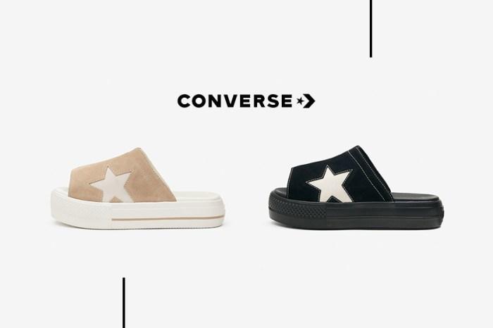 嬌小女生注意!Converse 這雙變奏版厚底拖鞋,增高的同時為你帶來時髦度!