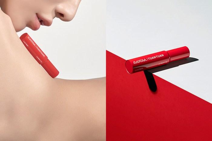 極簡美:SAWAA x 團團聯名護唇膏,傾訴細膩而坦率的告白!