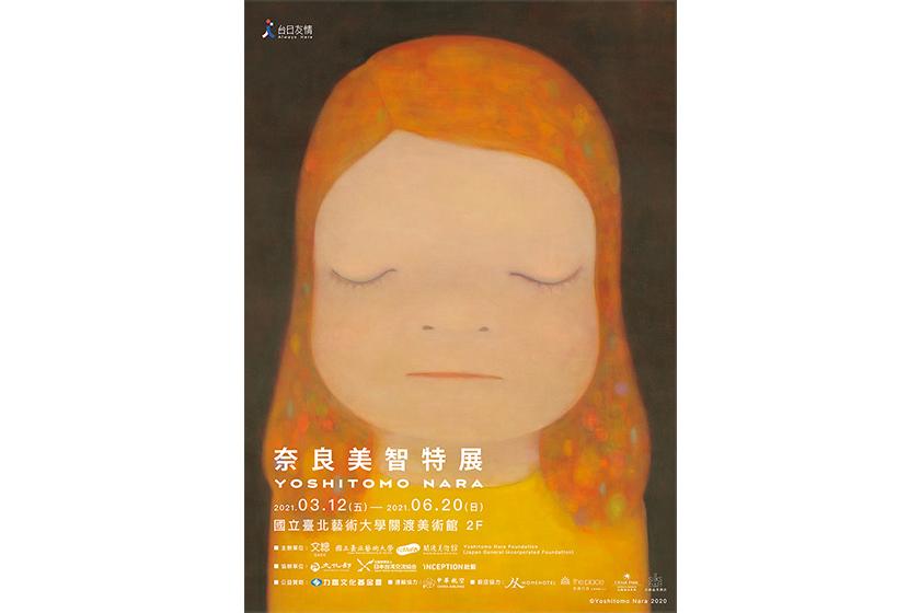 Yoshitomo Nara Special Exhibition Taiwan