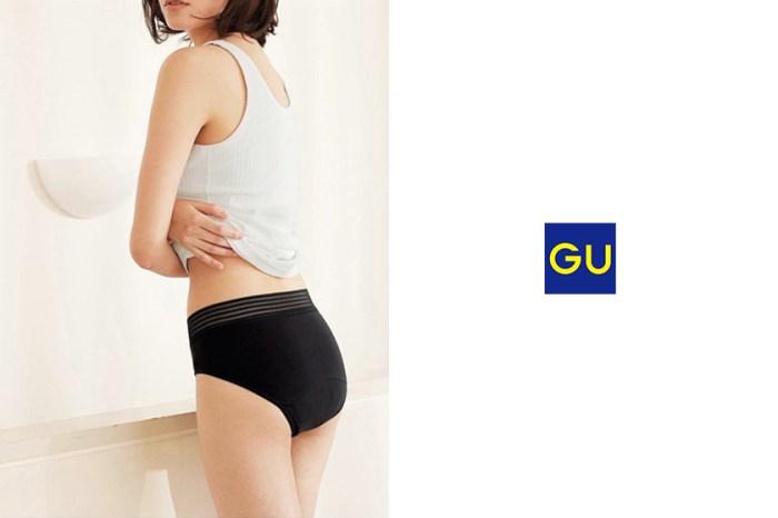 引女生熱議:GU 推出吸水內褲,經期不用再墊衛生巾?