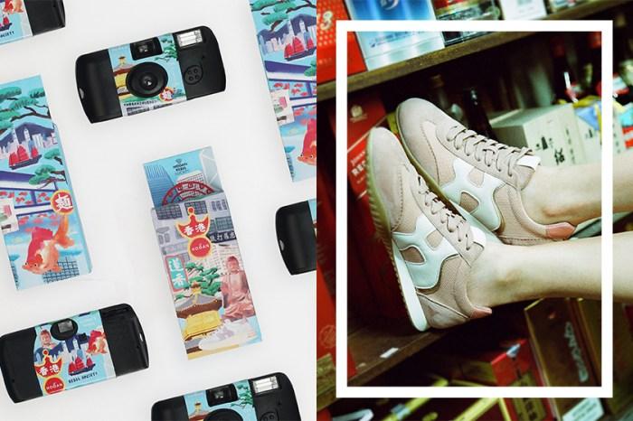 打卡即送限量版一次性菲林相機,跟隨 HOGAN 時尚步伐探索香港每個角落 !