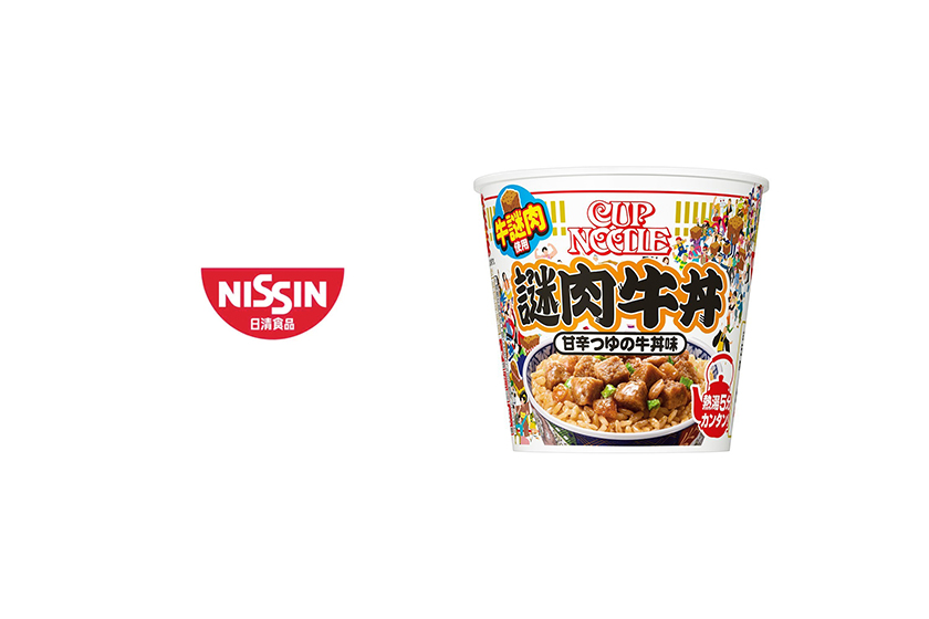 Nissin new Mysterious Beef Bowl Instant rice
