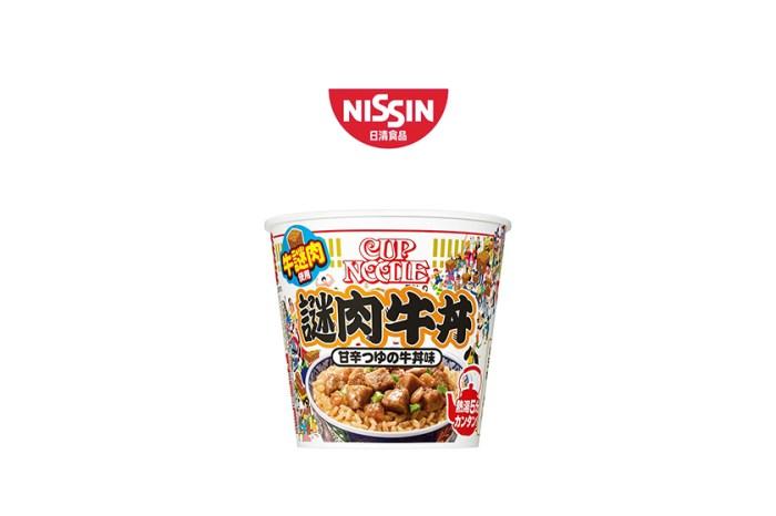 宵夜也能吃到熱騰騰的米飯:Nissin 日清推出即食「謎肉牛丼」立即引來熱烈討論!