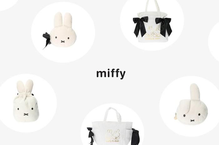 先扶好少女心:Miffy 兔銀包、束口包,尚未發售引熱議!