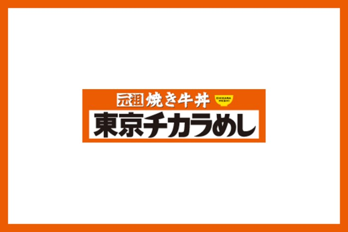 日本口味再登陸香港:有燒牛丼元祖之稱的「東京チカラめし」將於 6 月開幕!