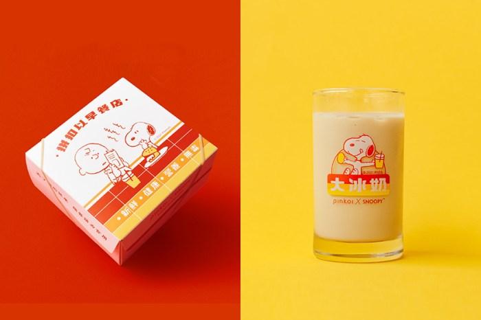 復古台味日常:Pinkoi x Snoopy 聯名推出第二彈,是最讓人熟悉的早餐店!