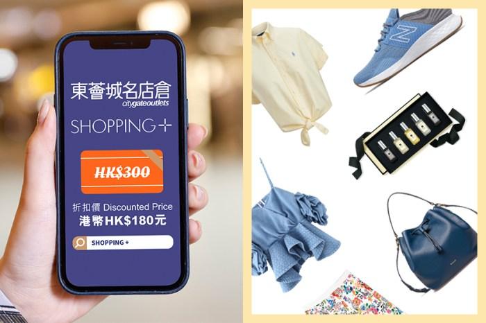 最值得你逛的香港 outlet :用最抵價血拼,精享族務必入手的折扣電子現金券!
