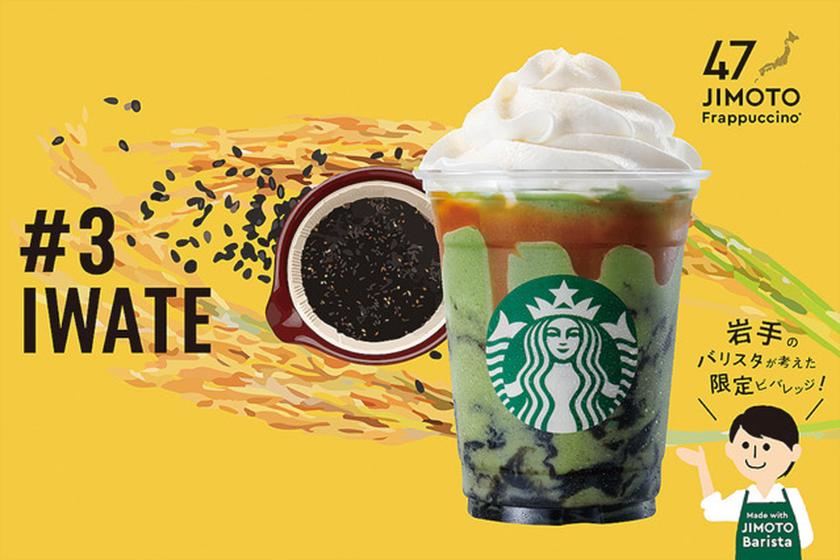 Starbucks Japan 47 JIMOTO Frappuccino