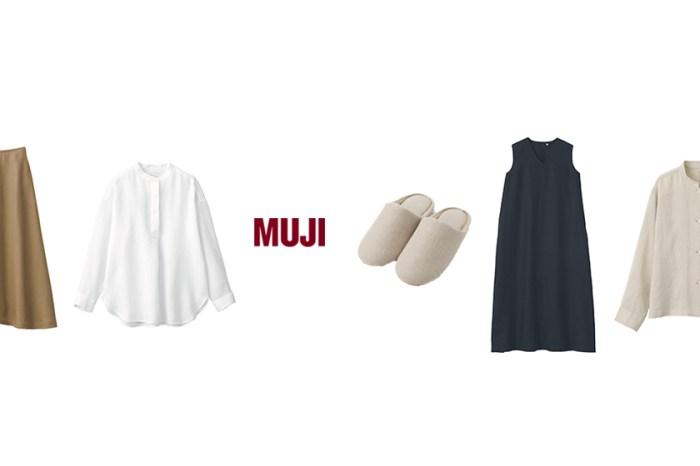 悶熱夏季最需要的涼爽搭配:日本女生會選擇 MUJI 這 Top 5 亞麻質料單品!
