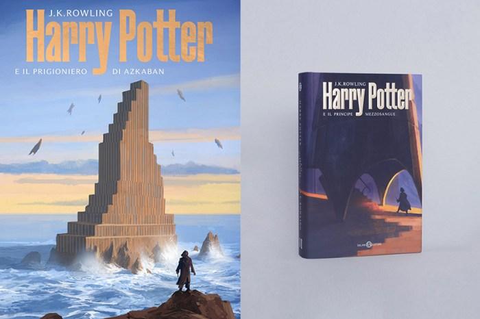 書迷們必須收藏:義大利新版《Harry Potter》由建築師重新設計質感封面!
