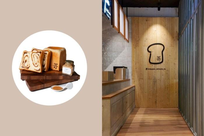 SAKImoto Bakery 極花生榛果吐司,限量新口味也可以宅配到府!