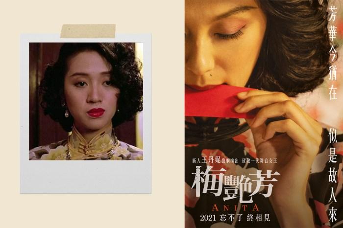造型海報曝光!由王丹妮飾演女主角的電影《梅艷芳》,重現梅姐獨特神韻!