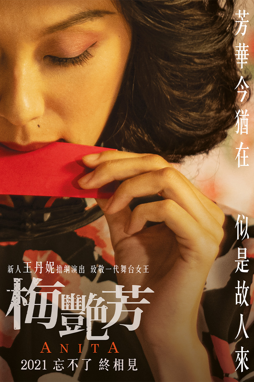 Anita Mui Movie 2021 Hong Kong Singer Diva Actresses Louise Wong Hong Kong Model