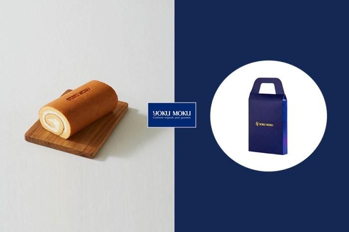 吃過就忘不了:YOKU MOKU 日本最暢銷生乳捲,台灣也能買到了!