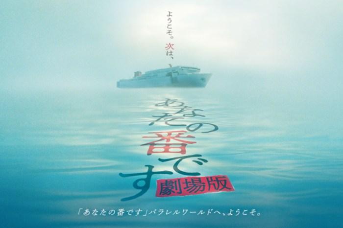 劇情更加緊張:人氣懸疑日劇《輪到你了》改編電影版,預告片終於公開!