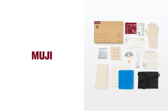 有備無患:MUJI 三款「防災組合」推出更新版,為不可預期做好準備!