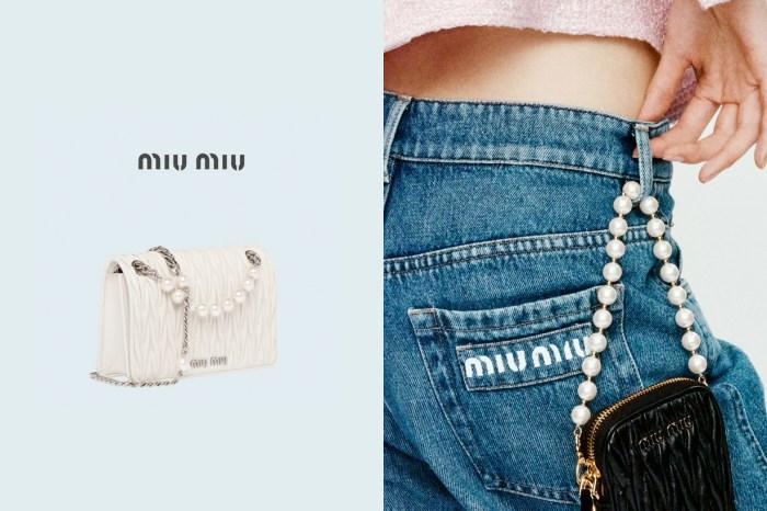 不顯老氣的珍珠手袋:Miu Miu 七夕限定款,都想買一個給自己!
